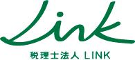 税理士法人LINK